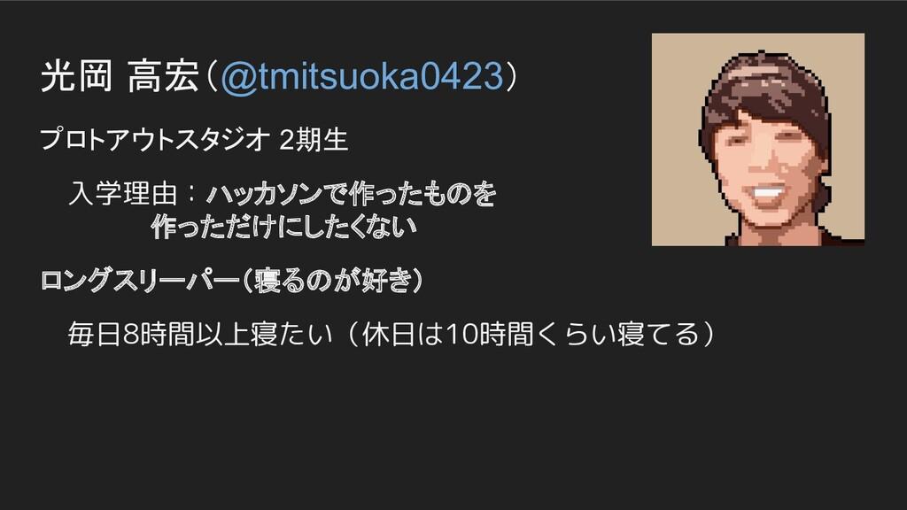 光岡 高宏(@tmitsuoka0423) プロトアウトスタジオ 2期生  入学理由:ハッカソ...