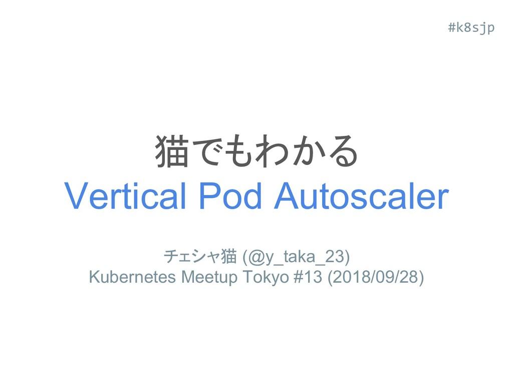 猫でもわかる Vertical Pod Autoscaler チェシャ猫 (@y_taka_2...