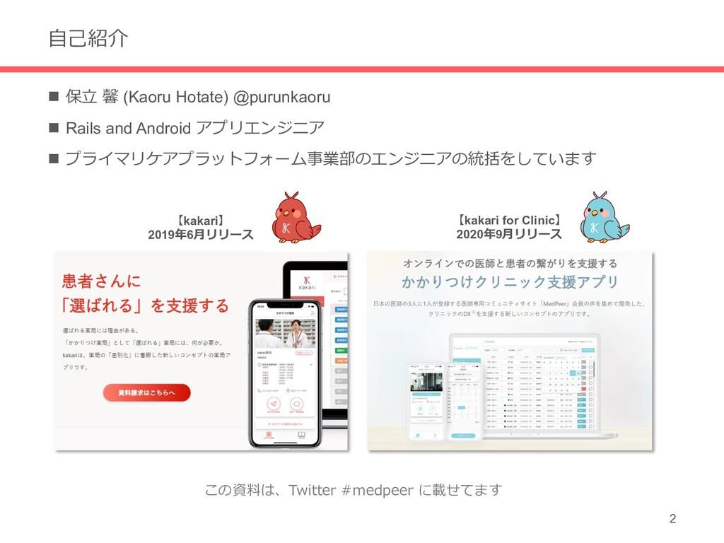 ⾃⼰紹介 2 n 保⽴ 馨 (Kaoru Hotate) @purunkaoru n Rail...