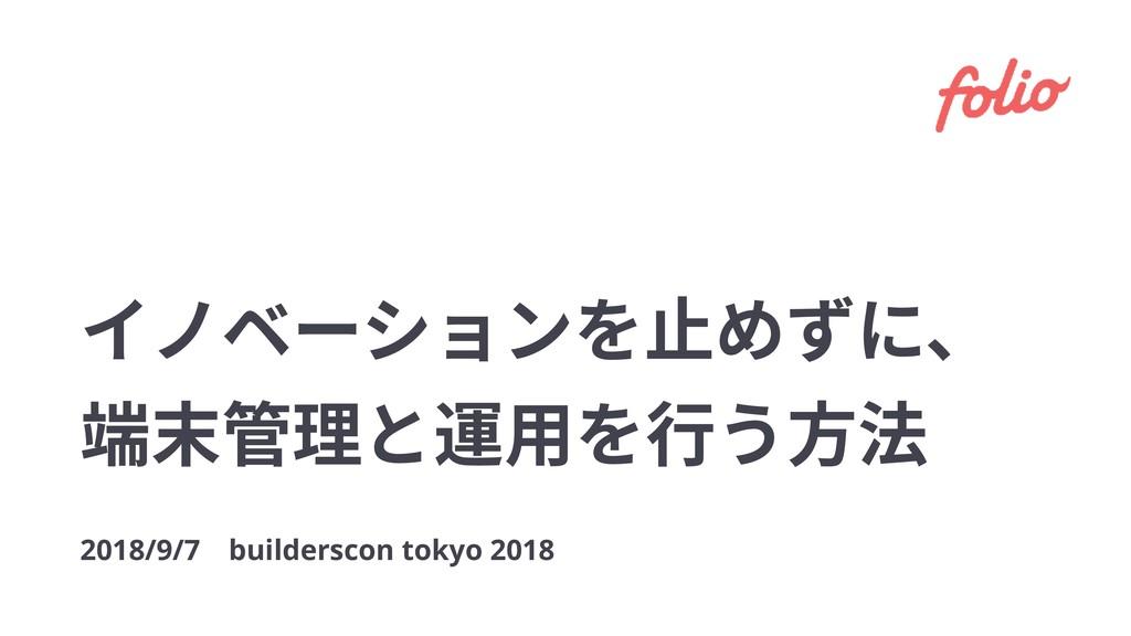 ؎ظك٦ءّٝ姺׆חծ 畭劣盖椚ה麊欽遤ֲ倯岀 2018/9/7ɹbuilderscon...