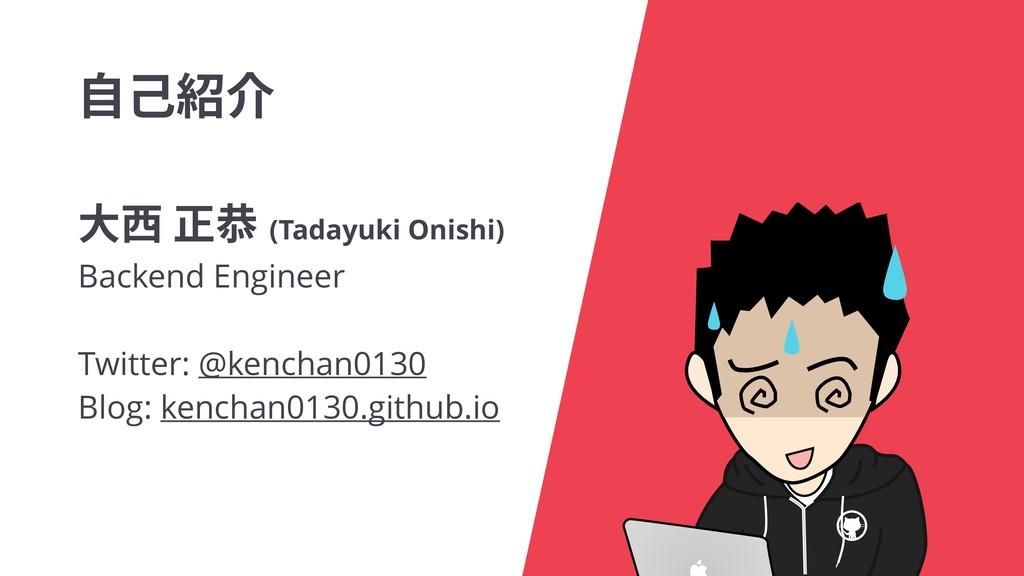 㣐銮姻䛾 (Tadayuki Onishi) Backend Engineer Twitte...