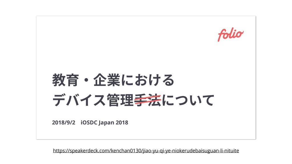 https://speakerdeck.com/kenchan0130/jiao-yu-qi-...