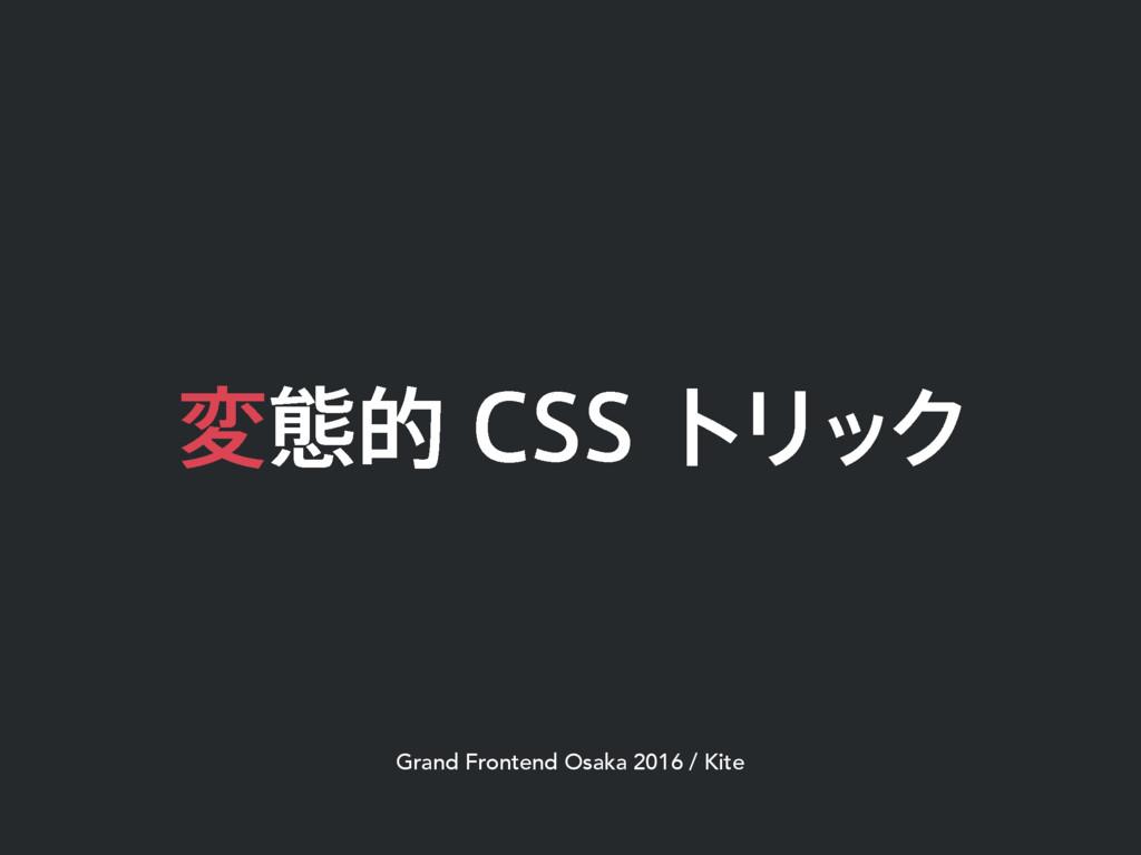 มଶత$44τϦοΫ Grand Frontend Osaka 2016 / Kite