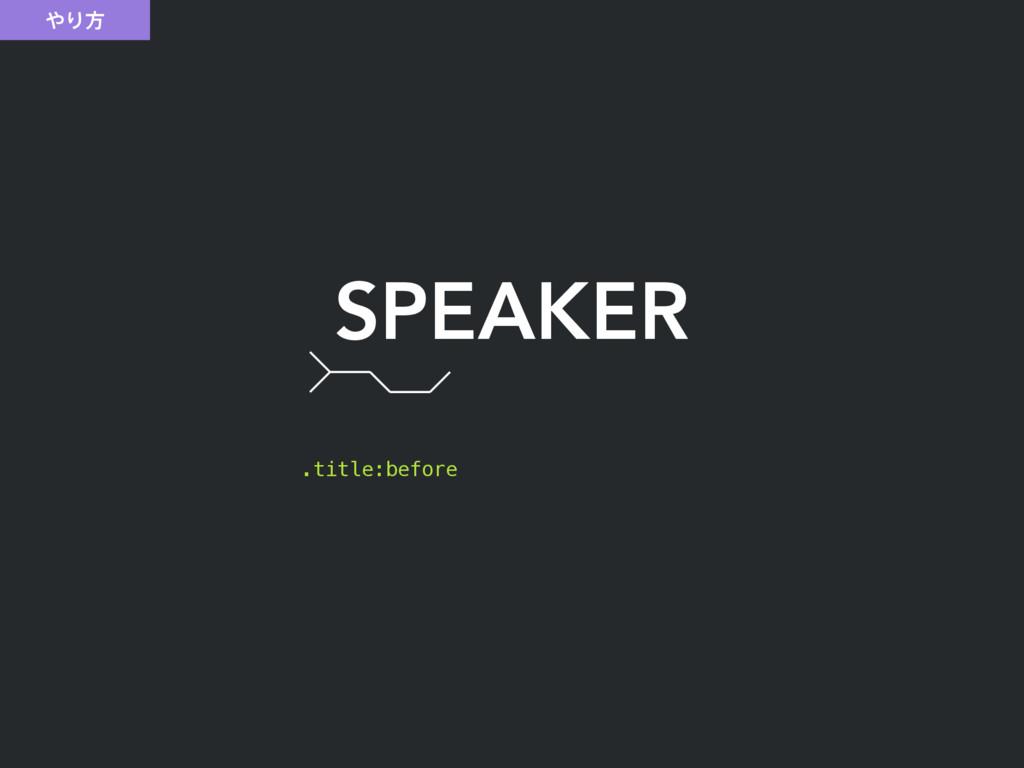 Γํ SPEAKER .title:before
