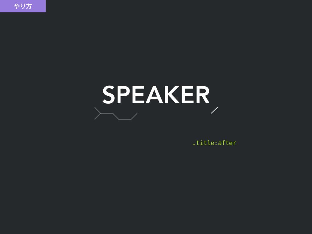 Γํ .title:after SPEAKER