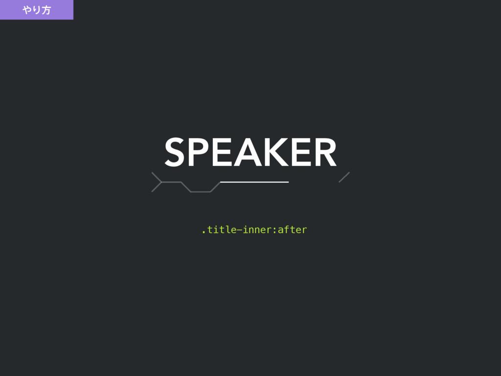Γํ .title-inner:after SPEAKER