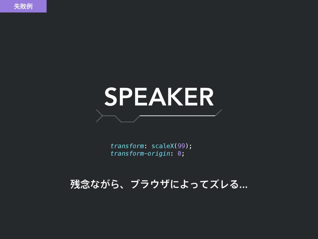 SPEAKER ࣦഊྫ transform: scaleX(99); transform-or...