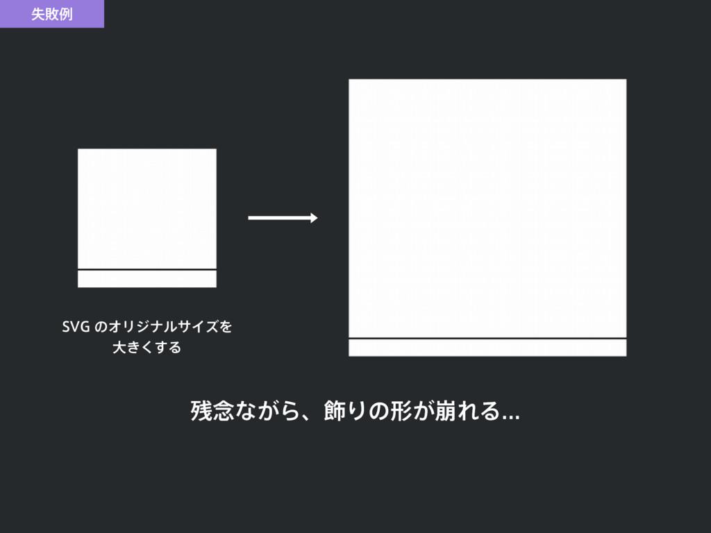 ࣦഊྫ 47(ͷΦϦδφϧαΠζΛ େ͖͘͢Δ ೦ͳ͕Βɺ০Γͷܗ่͕ΕΔ