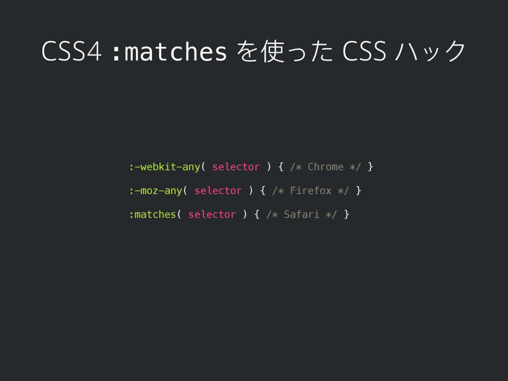 $44:matchesΛͬͨ$44ϋοΫ :-webkit-any( select...
