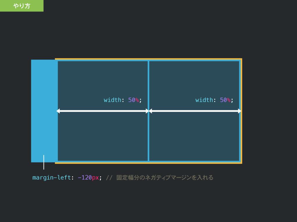 width: 50%; width: 50%; margin-left: -120px; //...