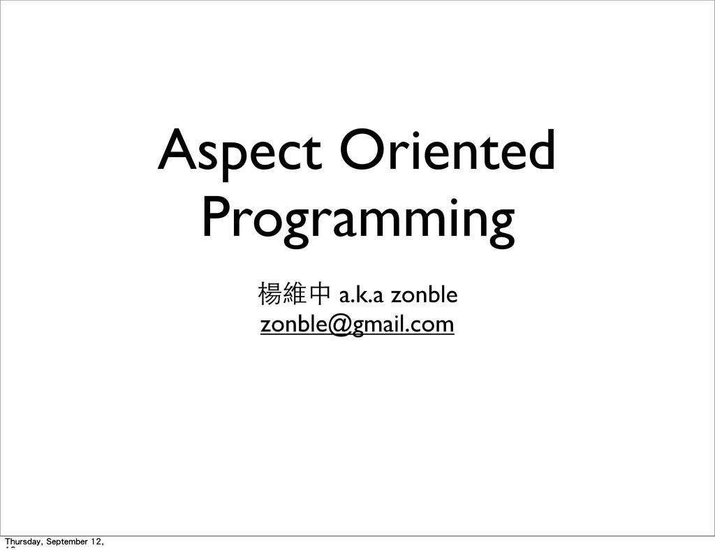 Aspect Oriented Programming 楊維中 a.k.a zonble zo...
