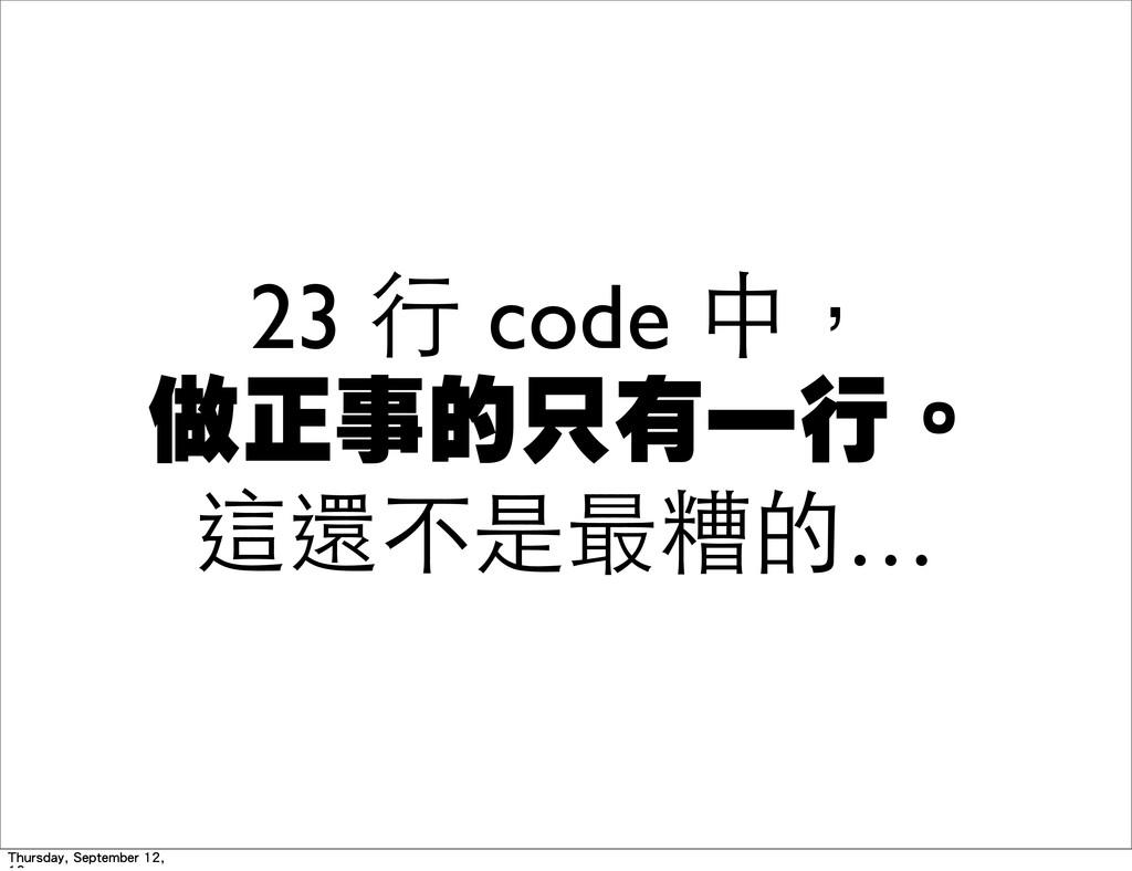 23 ⾏行 code 中, ਂ͍ԫ̥ٙϞɓБf 這還不是最糟的… Thursday, Sept...