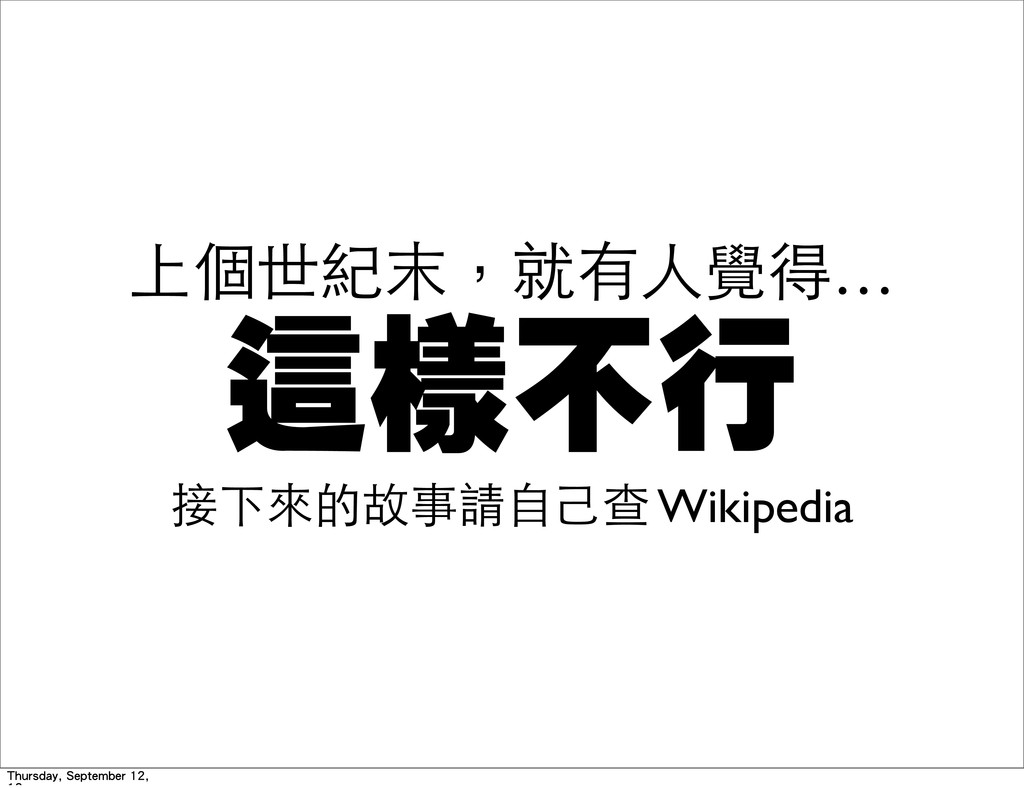 上個世紀末,就有⼈人覺得… வᅵʔБ 接下來的故事請⾃自⼰己查 Wikipedia Thurs...