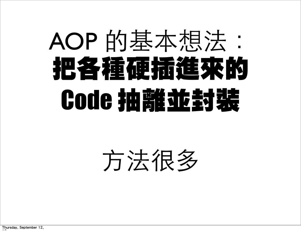 AOP 的基本想法: Ҫ၇ౢආԸٙ Code פᕎԨ܆ༀ ⽅方法很多 Thursday,...
