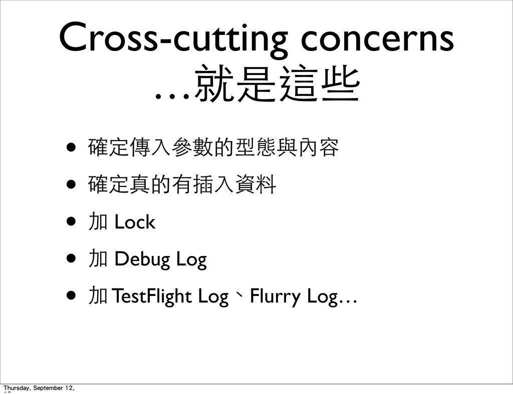 Cross-cutting concerns …就是這些 • 確定傳⼊入參數的型態與內容 • ...