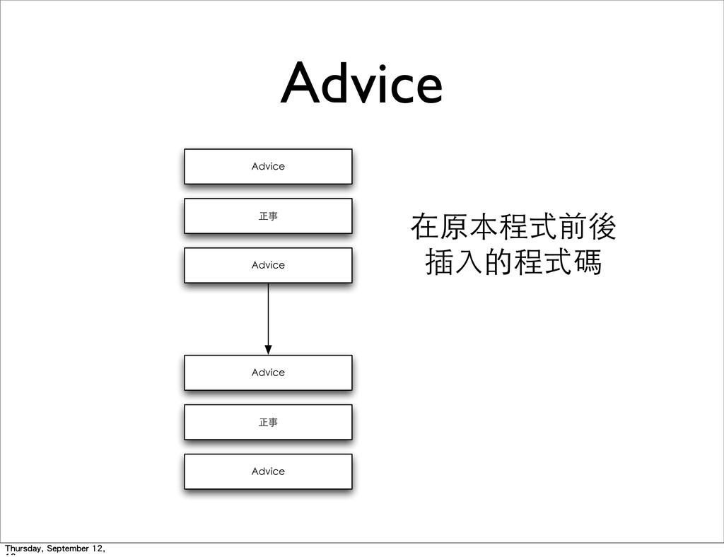 Advice       在原本程式前...