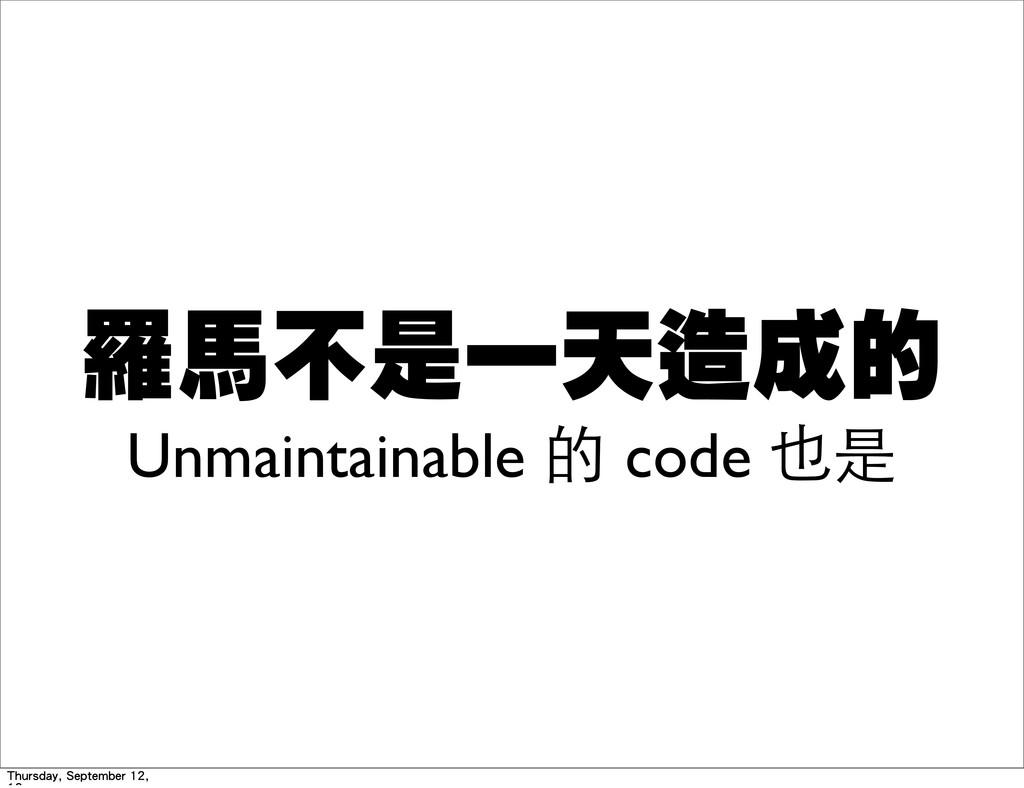 ᖯ৵ʔ݊ɓ˂ிϓٙ Unmaintainable 的 code 也是 Thursday, Se...