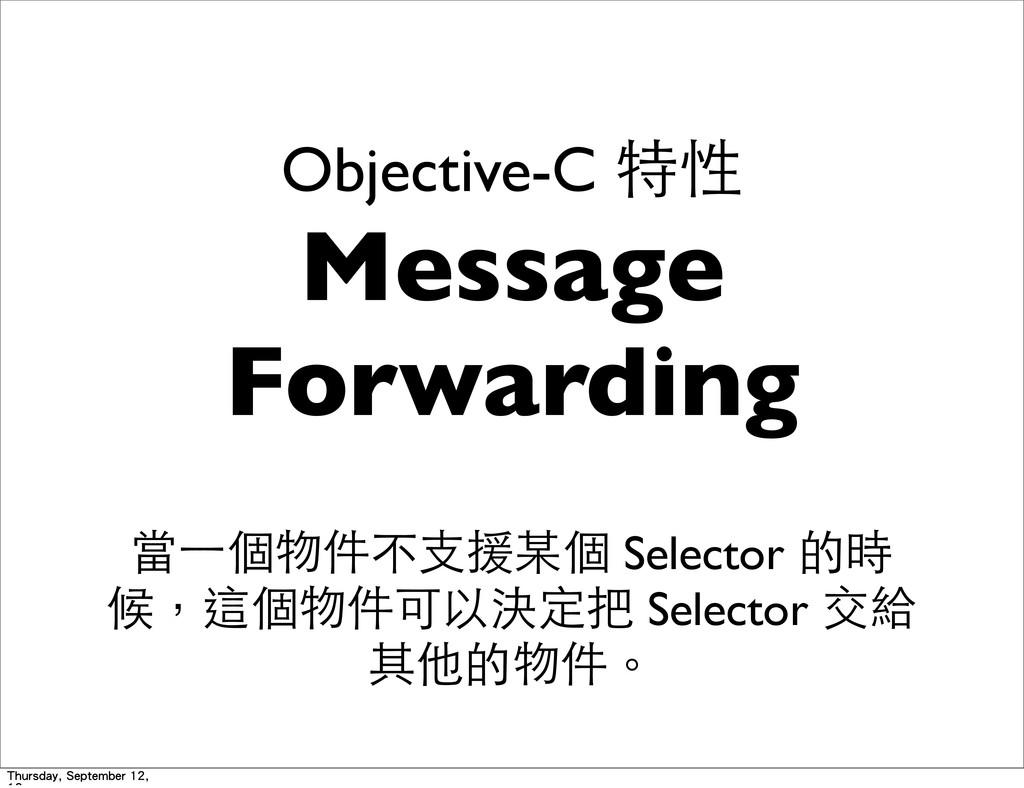 Objective-C 特性 Message Forwarding 當⼀一個物件不⽀支援某個 ...