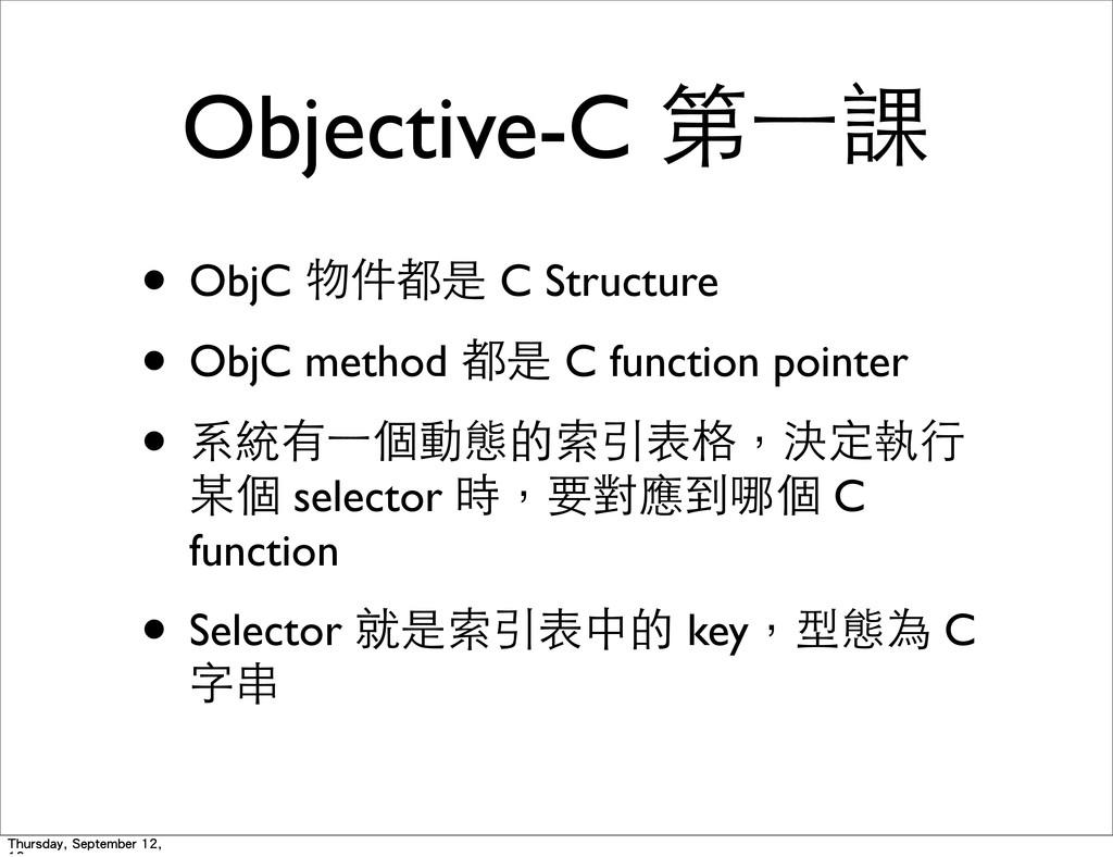 Objective-C 第⼀一課 • ObjC 物件都是 C Structure • ObjC...