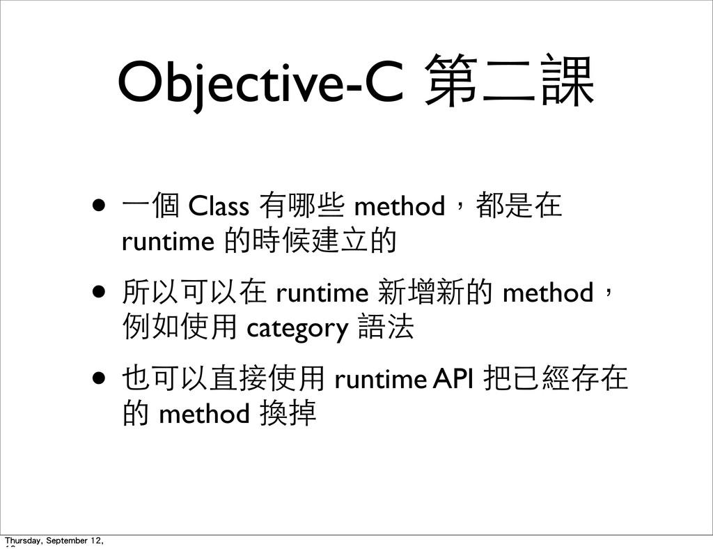 Objective-C 第⼆二課 • ⼀一個 Class 有哪些 method,都是在 run...