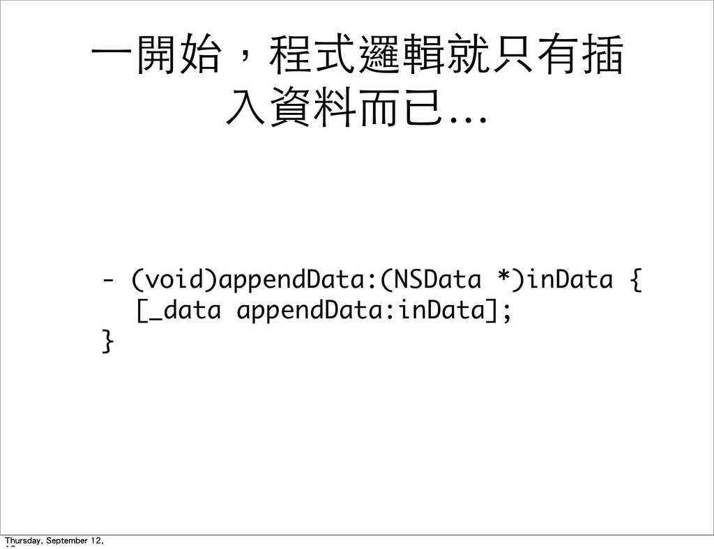 ⼀一開始,程式邏輯就只有插 ⼊入資料⽽而已… - (void)appendData:(NSD...