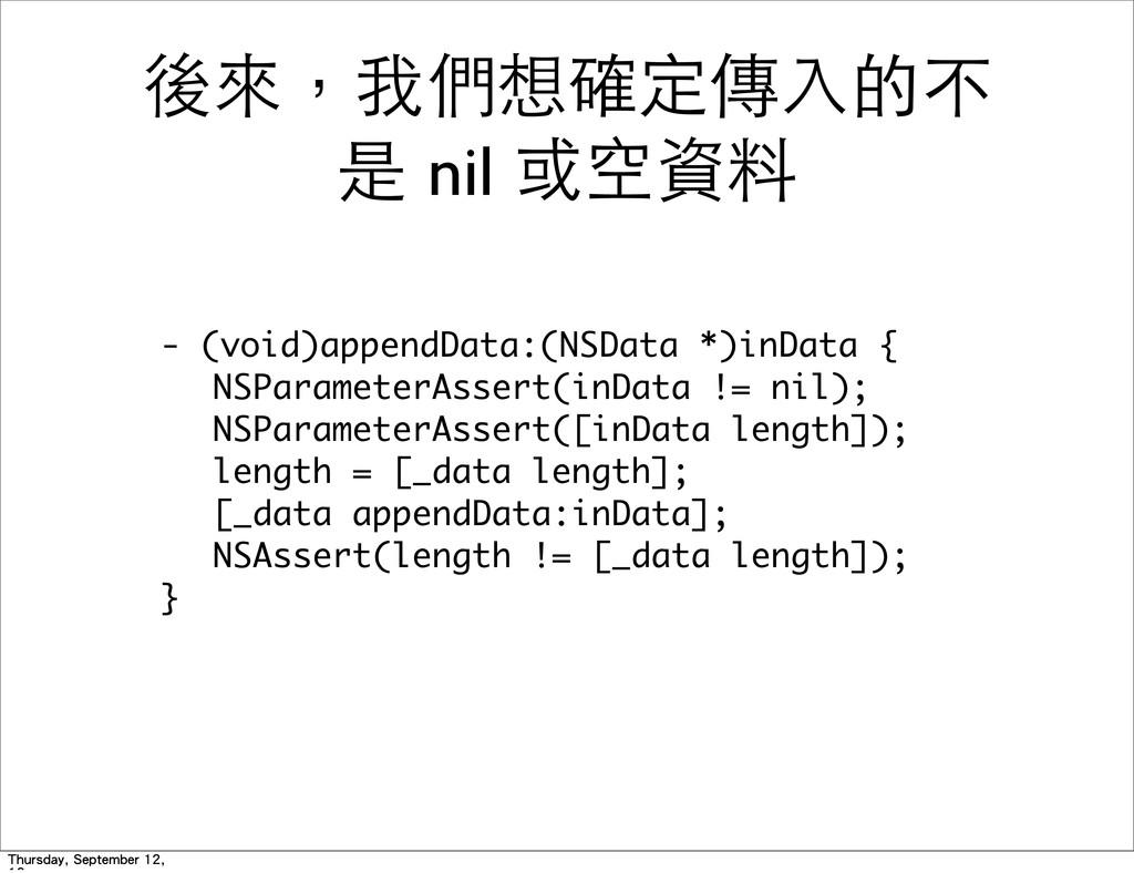 後來,我們想確定傳⼊入的不 是 nil 或空資料 - (void)appendData:(N...