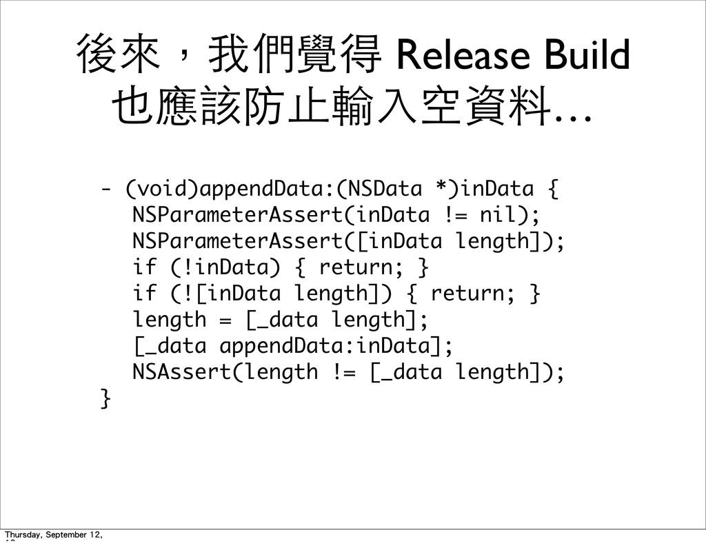後來,我們覺得 Release Build 也應該防⽌止輸⼊入空資料… - (void)ap...