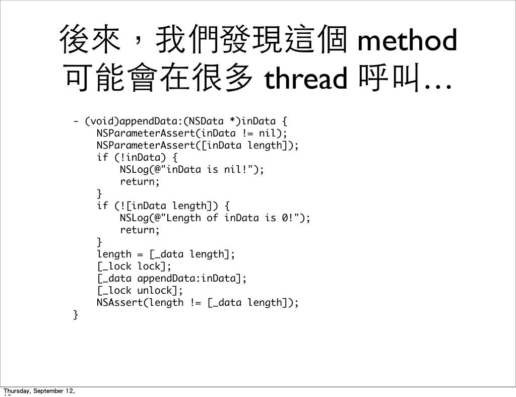 後來,我們發現這個 method 可能會在很多 thread 呼叫… - (void)app...