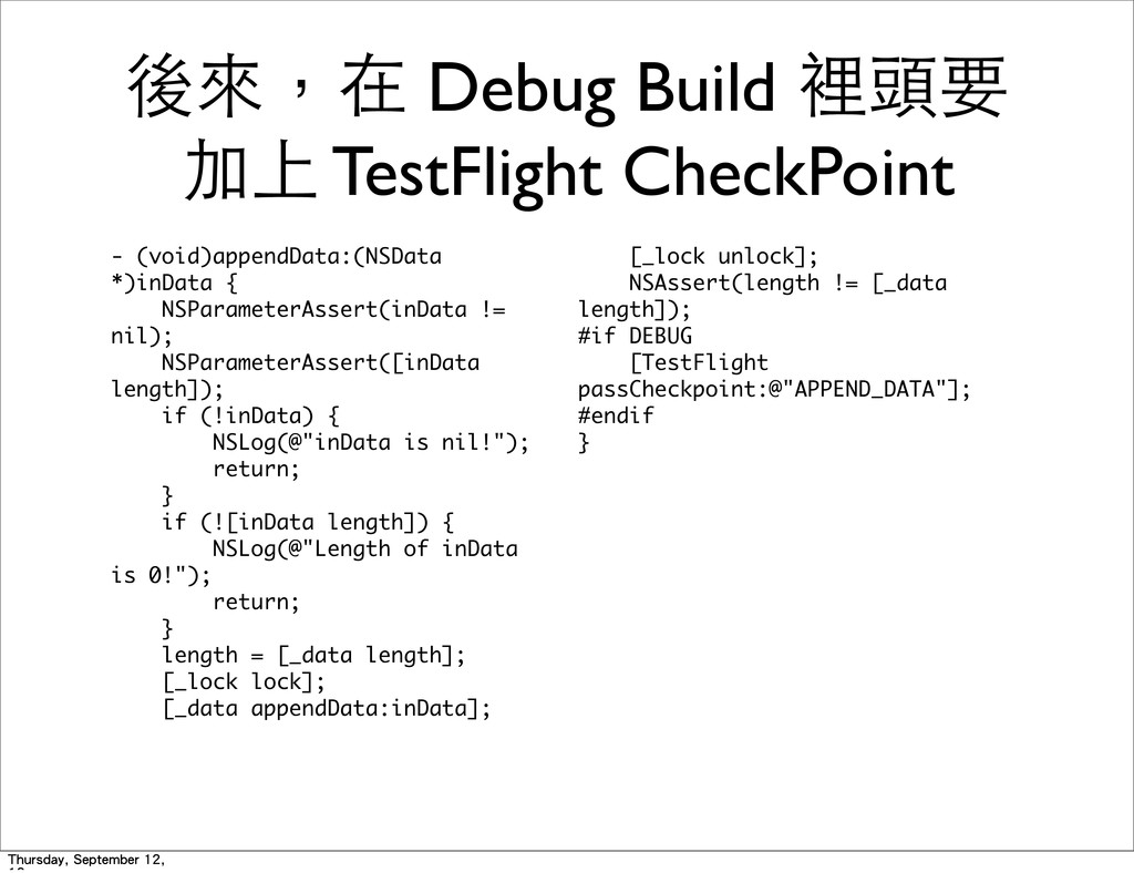 後來,在 Debug Build 裡頭要 加上 TestFlight CheckPoint -...