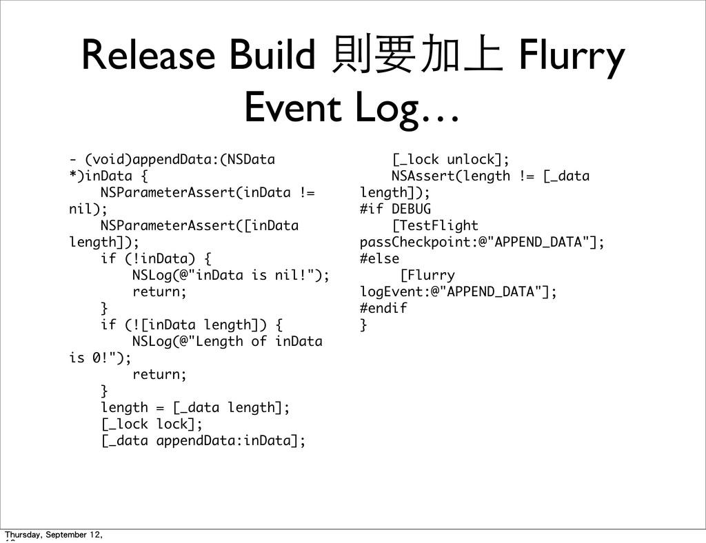 Release Build 則要加上 Flurry Event Log… - (void)a...