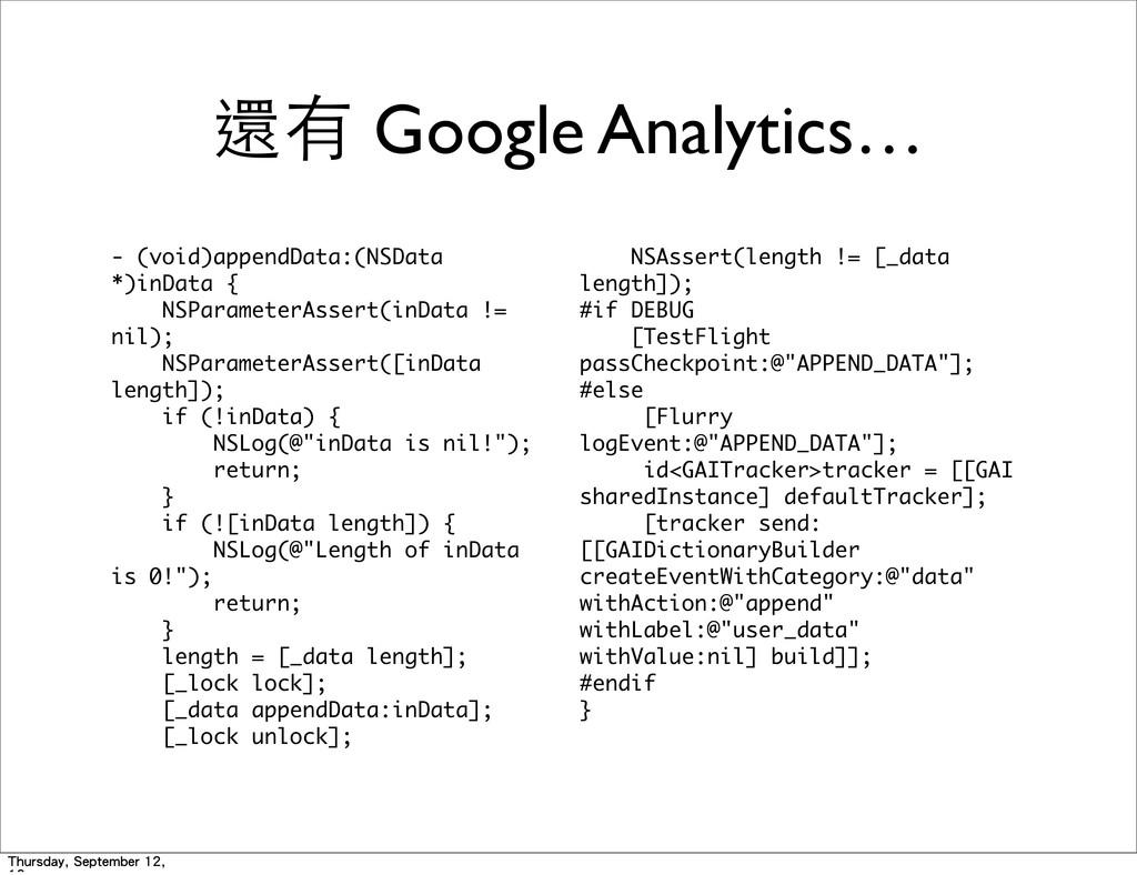 還有 Google Analytics… - (void)appendData:(NSDat...