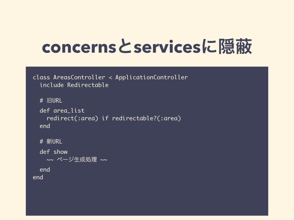 concernsͱservicesʹӅṭ class AreasController < Ap...