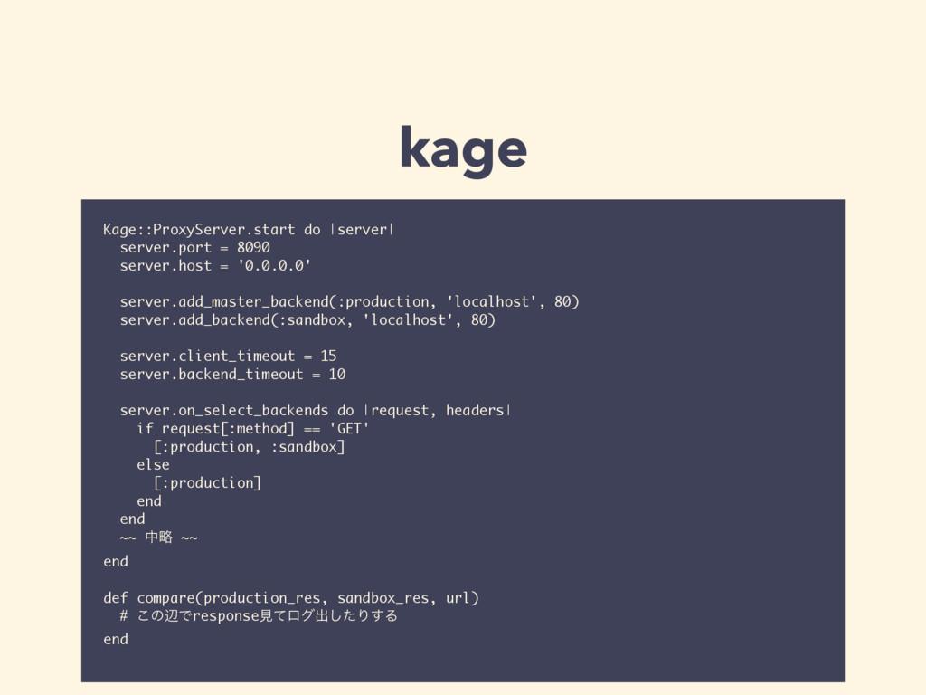 kage Kage::ProxyServer.start do |server| server...