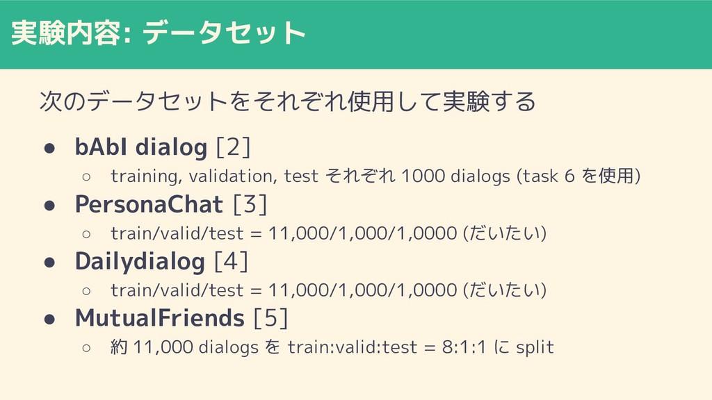 実験内容: データセット 次のデータセットをそれぞれ使用して実験する ● bAbI dialo...