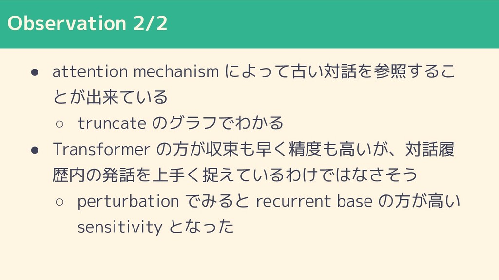 Observation 2/2 ● attention mechanism によって古い対話を...
