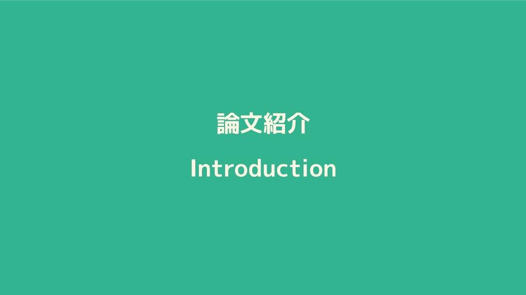 論文紹介 Introduction