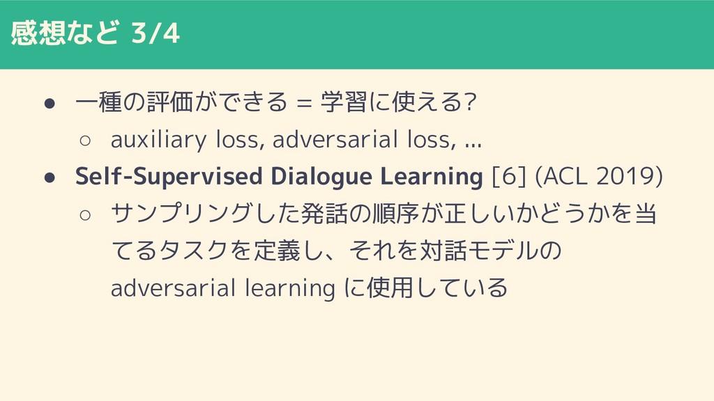 感想など 3/4 ● 一種の評価ができる = 学習に使える? ○ auxiliary loss...
