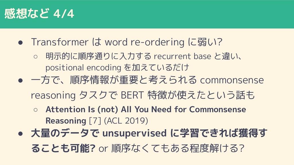 感想など 4/4 ● Transformer は word re-ordering に弱い? ...