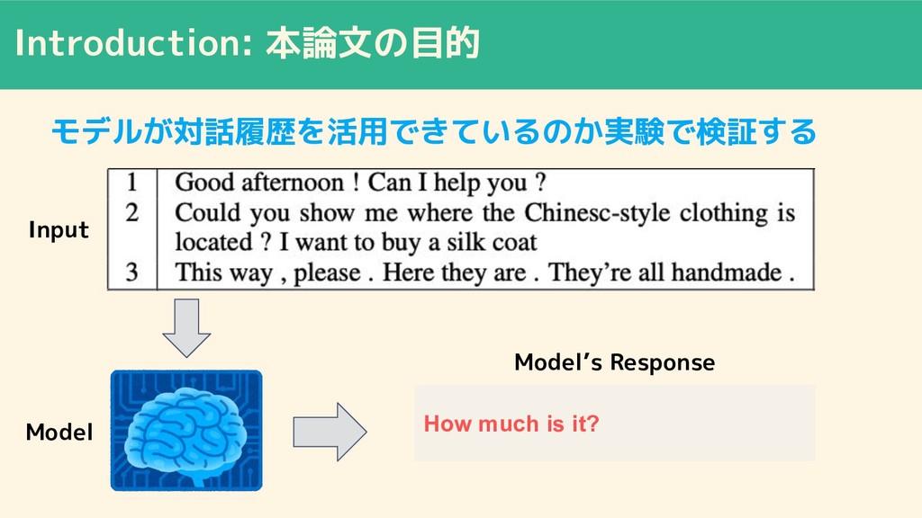 Introduction: 本論文の目的 モデルが対話履歴を活用できているのか実験で検証する ...