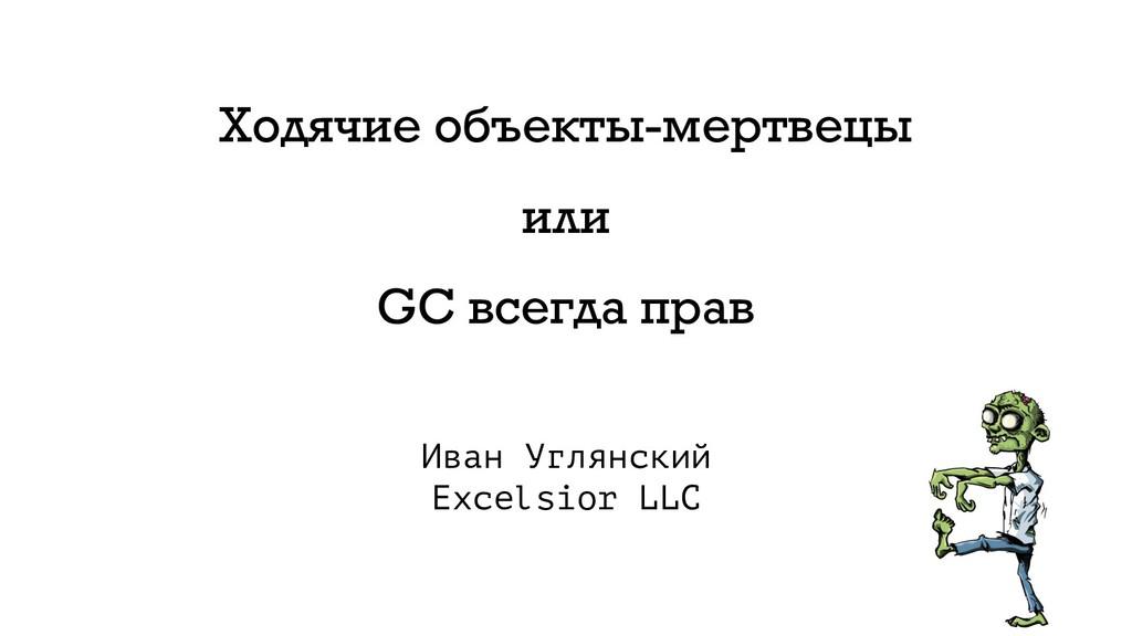 Иван Углянский Excelsior LLC Ходячие объекты-ме...