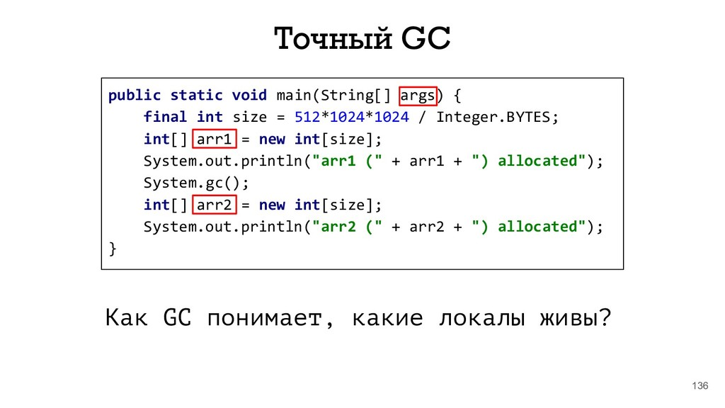136 Точный GC public static void main(String[] ...