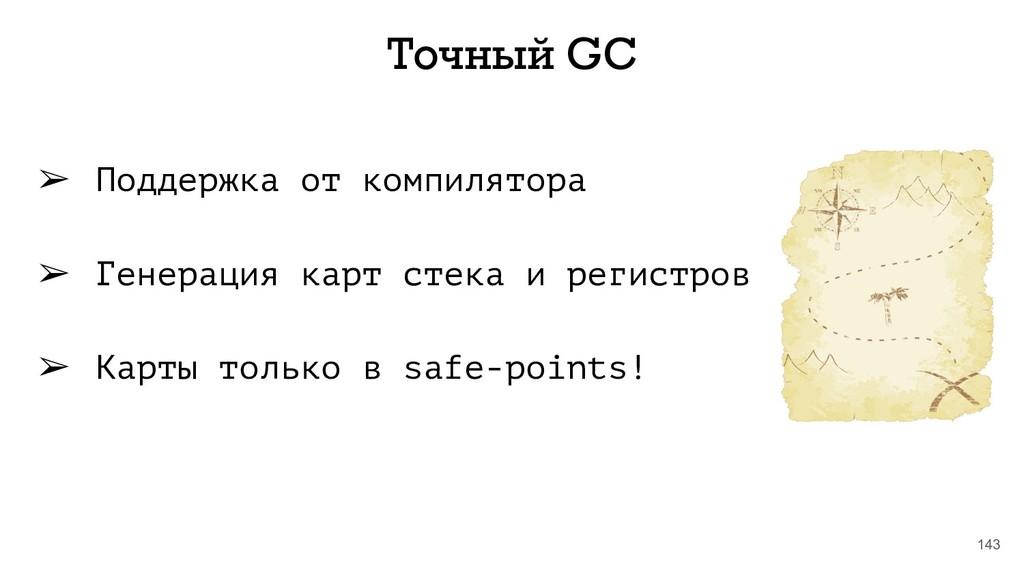 143 Точный GC ➢ Поддержка от компилятора ➢ Гене...