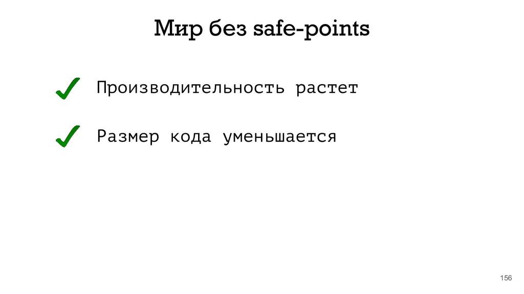 156 Мир без safe-points Производительность раст...
