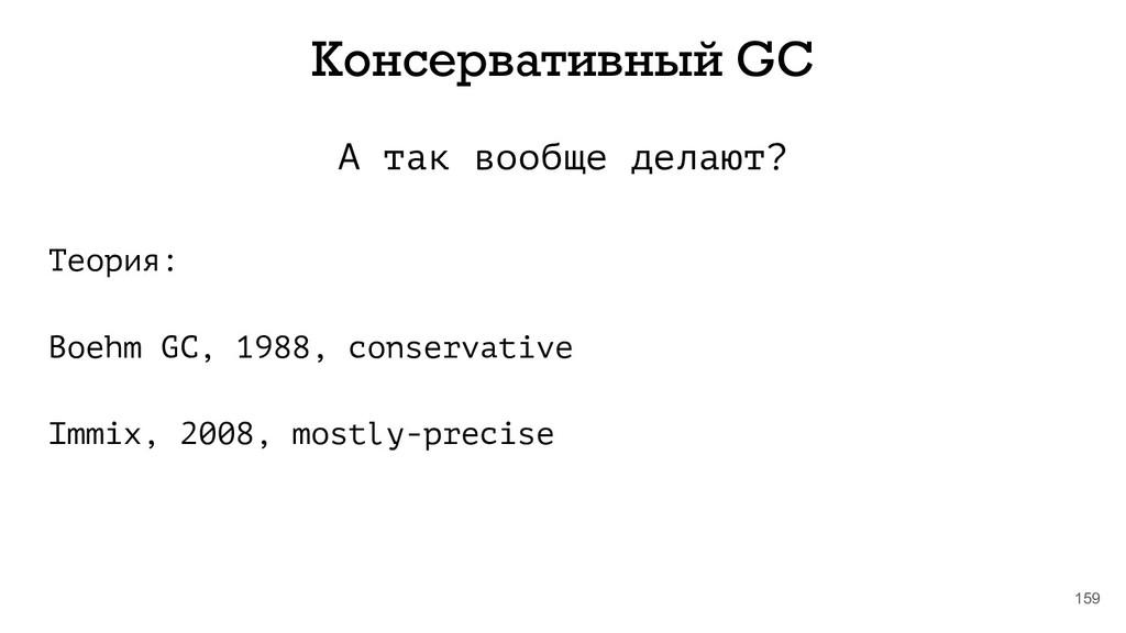 159 Консервативный GC А так вообще делают? Теор...