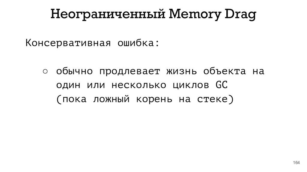 164 Неограниченный Memory Drag Консервативная о...