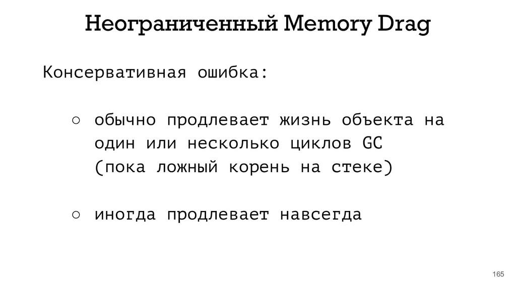 165 Неограниченный Memory Drag Консервативная о...