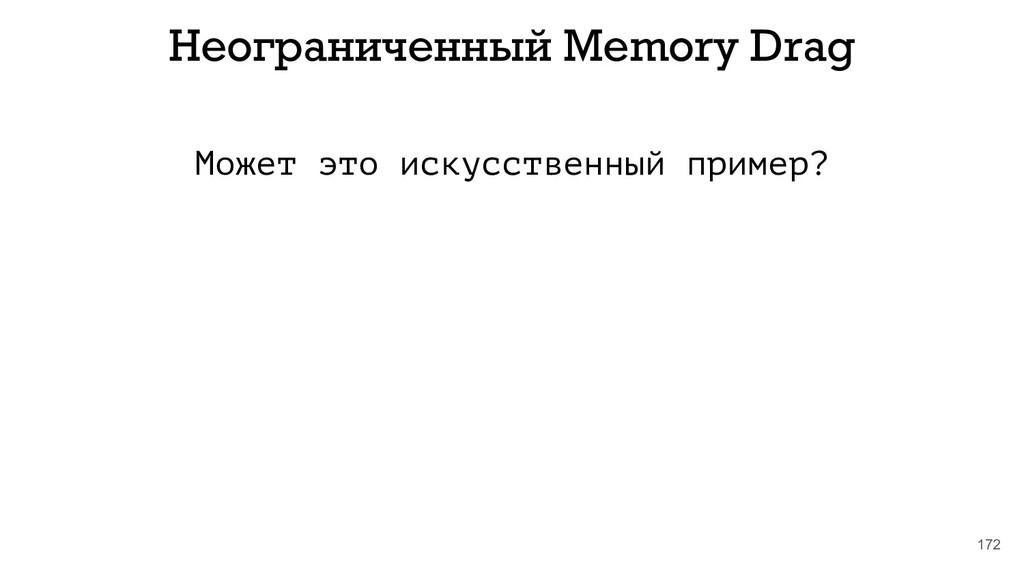 172 Неограниченный Memory Drag Может это искусс...