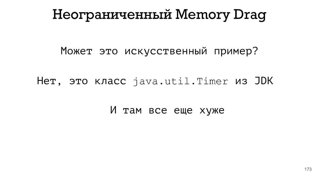 173 Неограниченный Memory Drag Может это искусс...