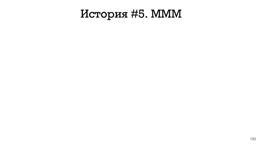 183 История #5. MMM