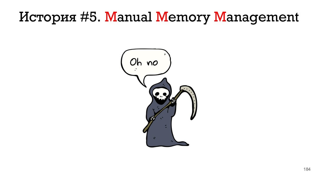 184 История #5. Manual Memory Management Oh no